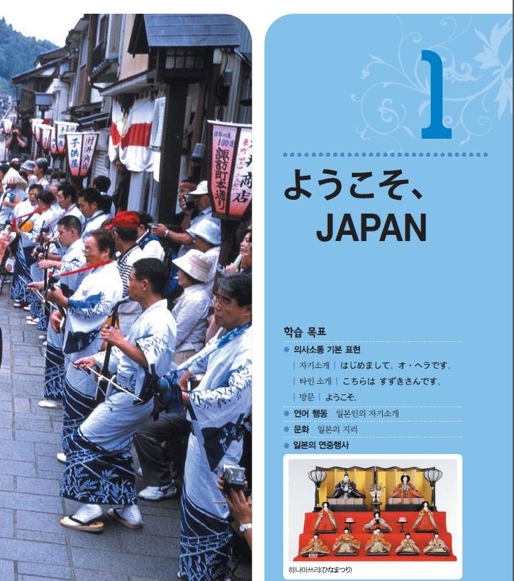1.よおこそ、JAPAN 제목 이미지
