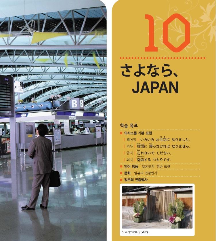 10.さよなら、JAPAN 제목 이미지