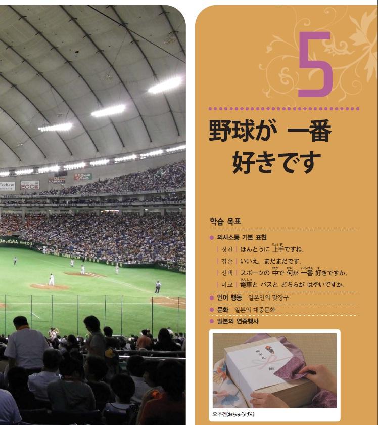 5.野球が 一番 好きです 제목 이미지