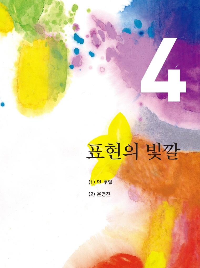 4.표현의 빛깔 제목 이미지