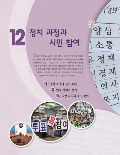 12.정치 과정과 시민 참여 제목 이미지