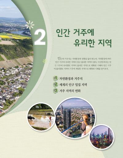 2.인간 거주에 유리한 지역 제목 이미지