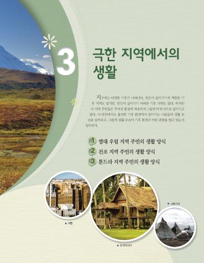 3.극한 지역에서의 생활 제목 이미지