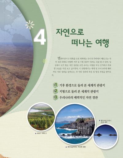 4.자연으로 떠나는 여행 제목 이미지