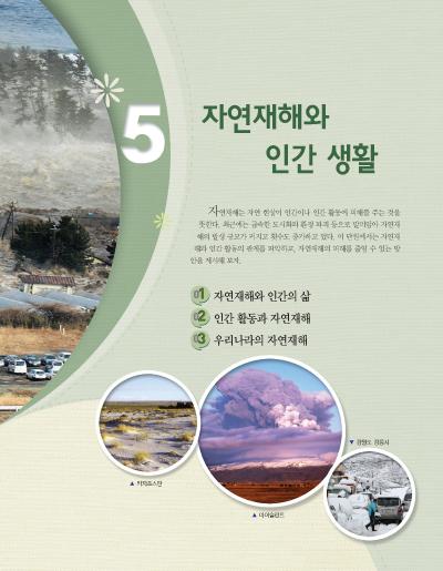 5.자연재해와 인간 생활 제목 이미지