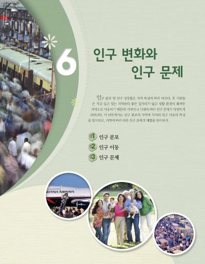6.인구 변화와 인구 문제 제목 이미지