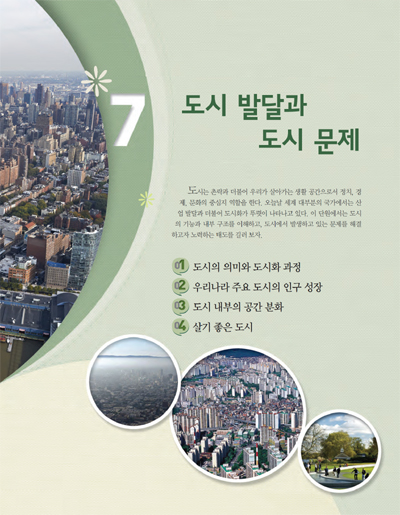 7.도시 발달과 도시 문제 제목 이미지