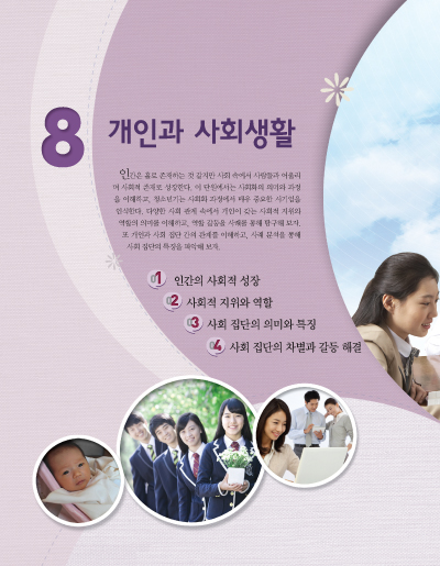 8.개인과 사회 생활 제목 이미지