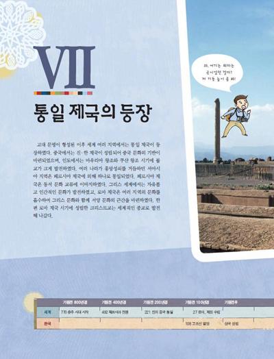 7.통일 제국의 등장 제목 이미지
