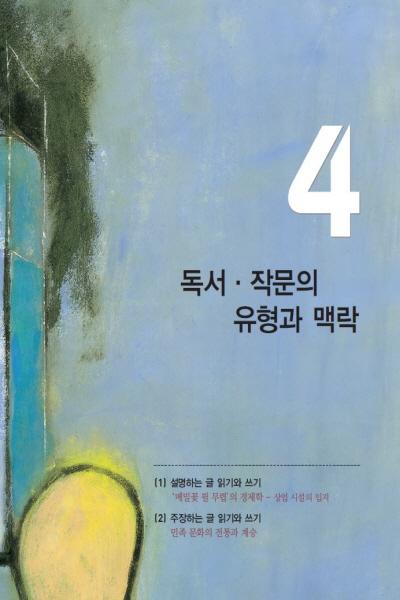 4.독서·작문의 유형과 맥락 제목 이미지