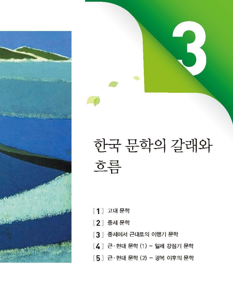 3.한국 문학의 갈래와 흐름 제목 이미지