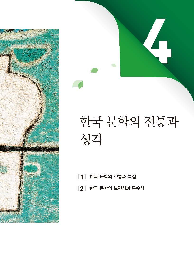 4.한국 문학의 전통과 성격 제목 이미지