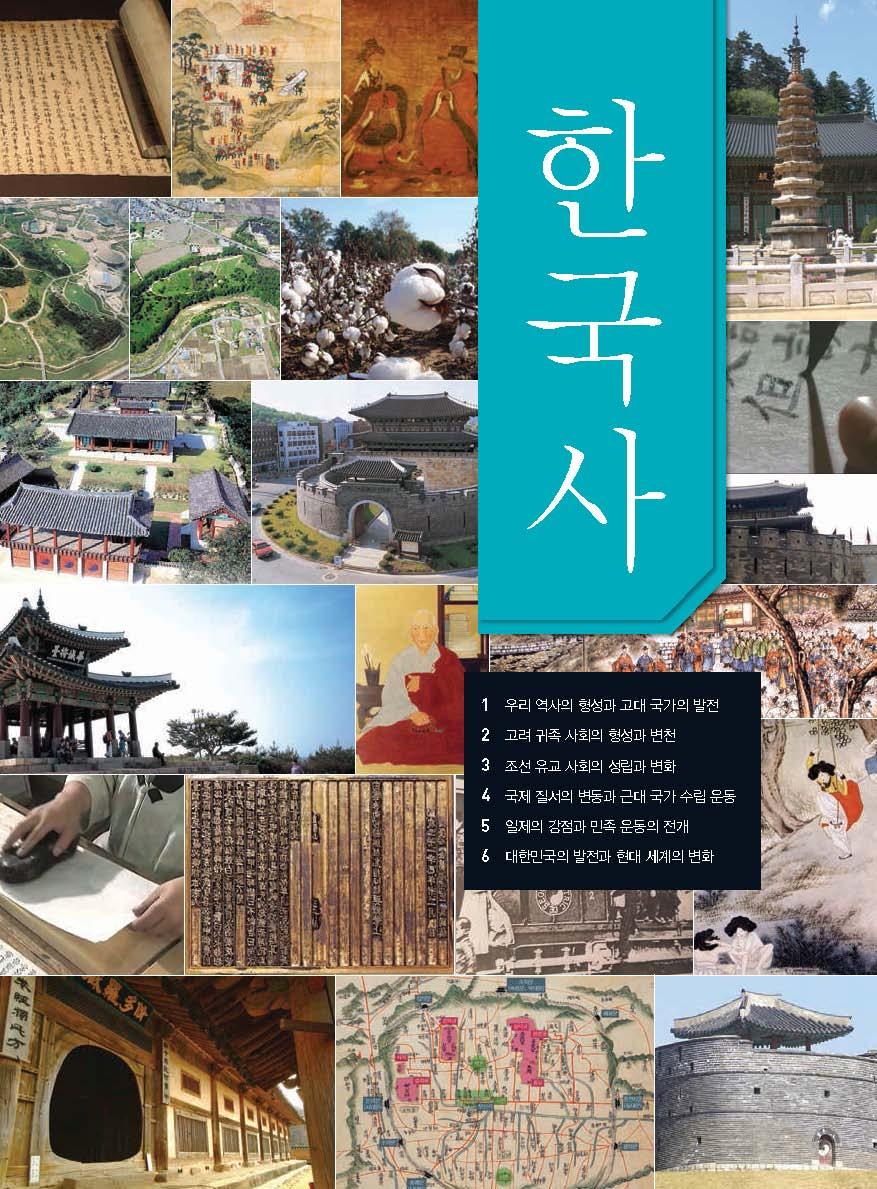 1.한국사 제목 이미지