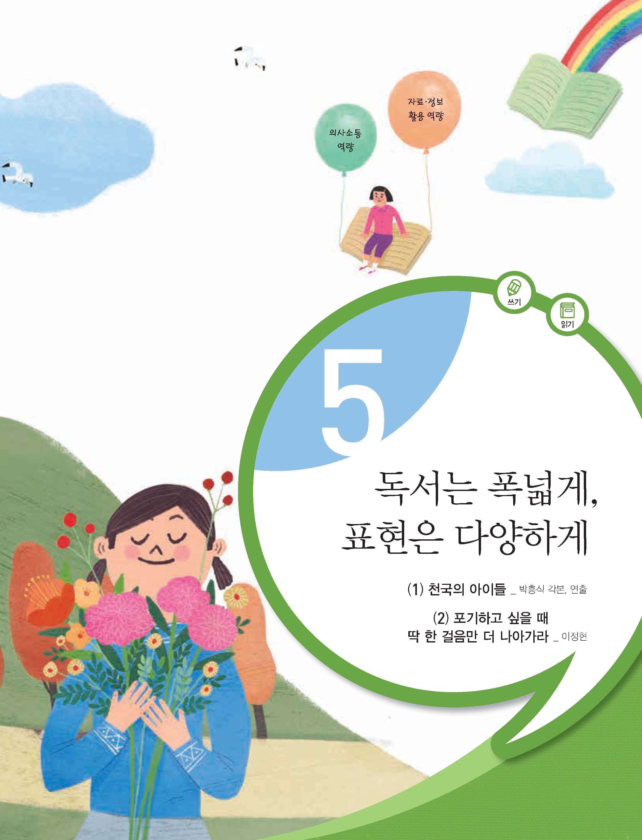 5.독서는 폭넓게, 표현은 다양하게 제목 이미지