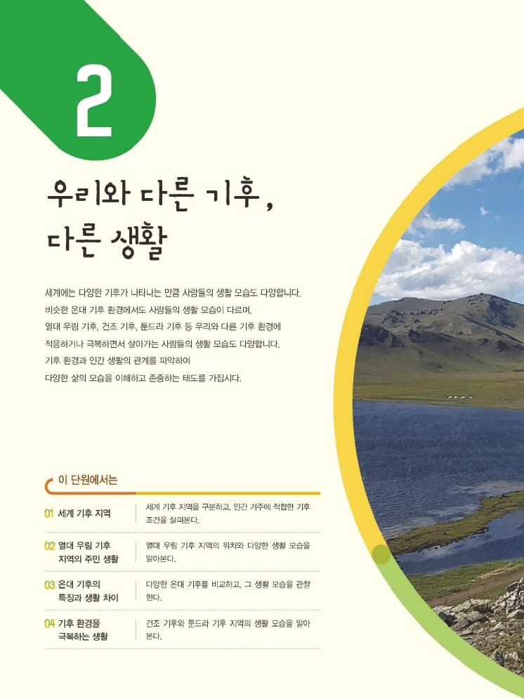 2.우리와 다른 기후, 다른 생활 제목 이미지