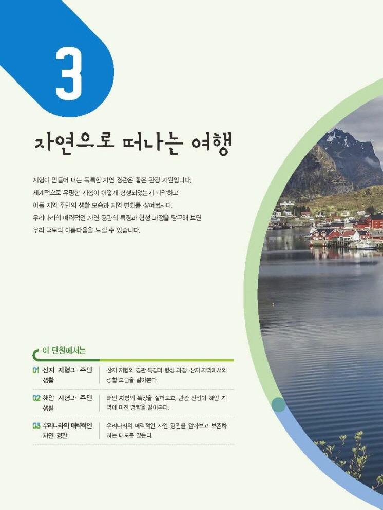 3.자연으로 떠나는 여행 제목 이미지