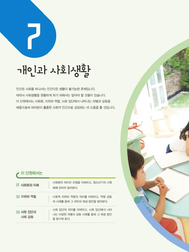 7.개인과 사회생활 제목 이미지
