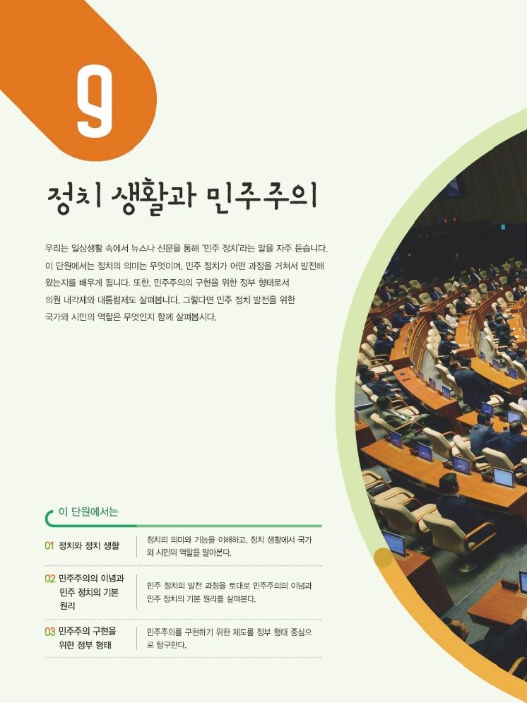 9.정치 생활과 민주주의 제목 이미지