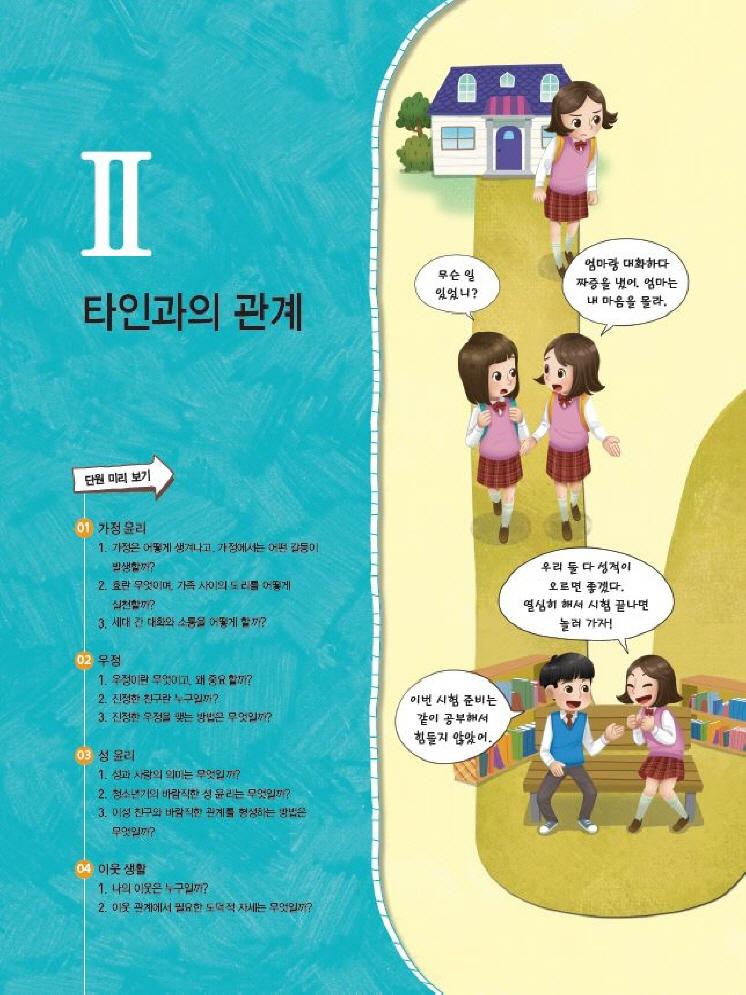 2.타인과의 관계 제목 이미지