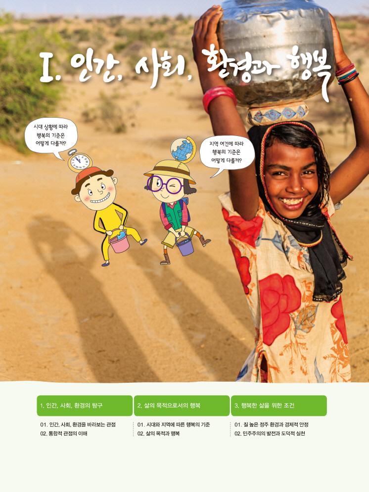1.인간, 사회, 환경과 행복 제목 이미지