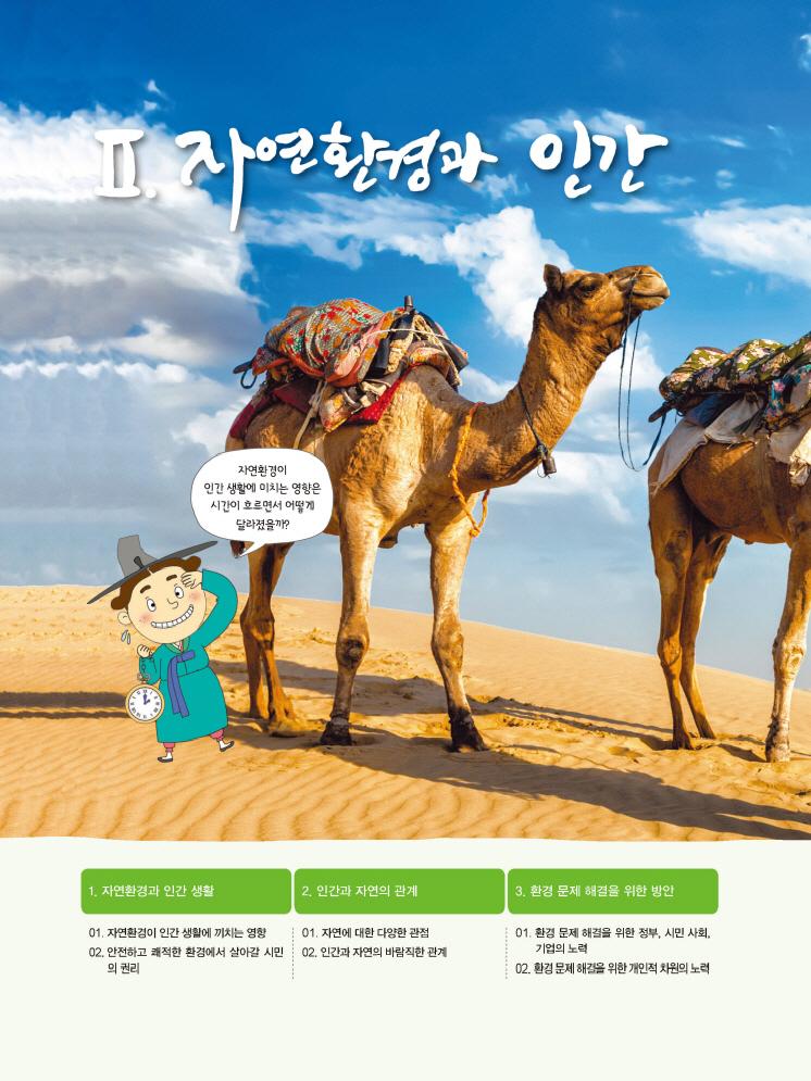 2.자연환경과 인간 제목 이미지