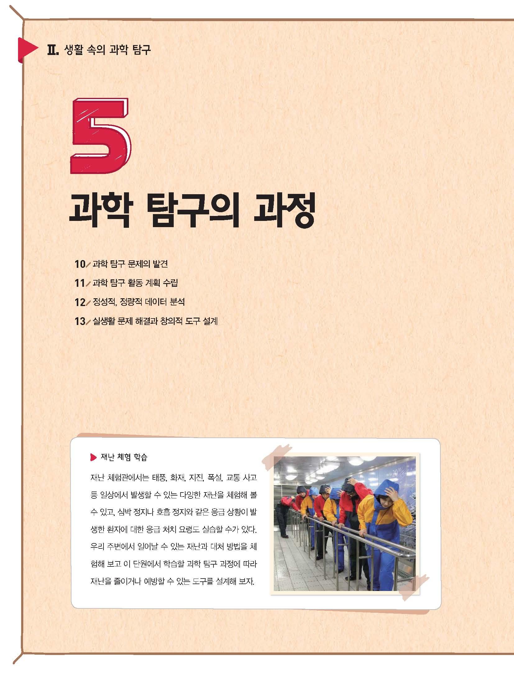 5.과학 탐구의 과정 제목 이미지