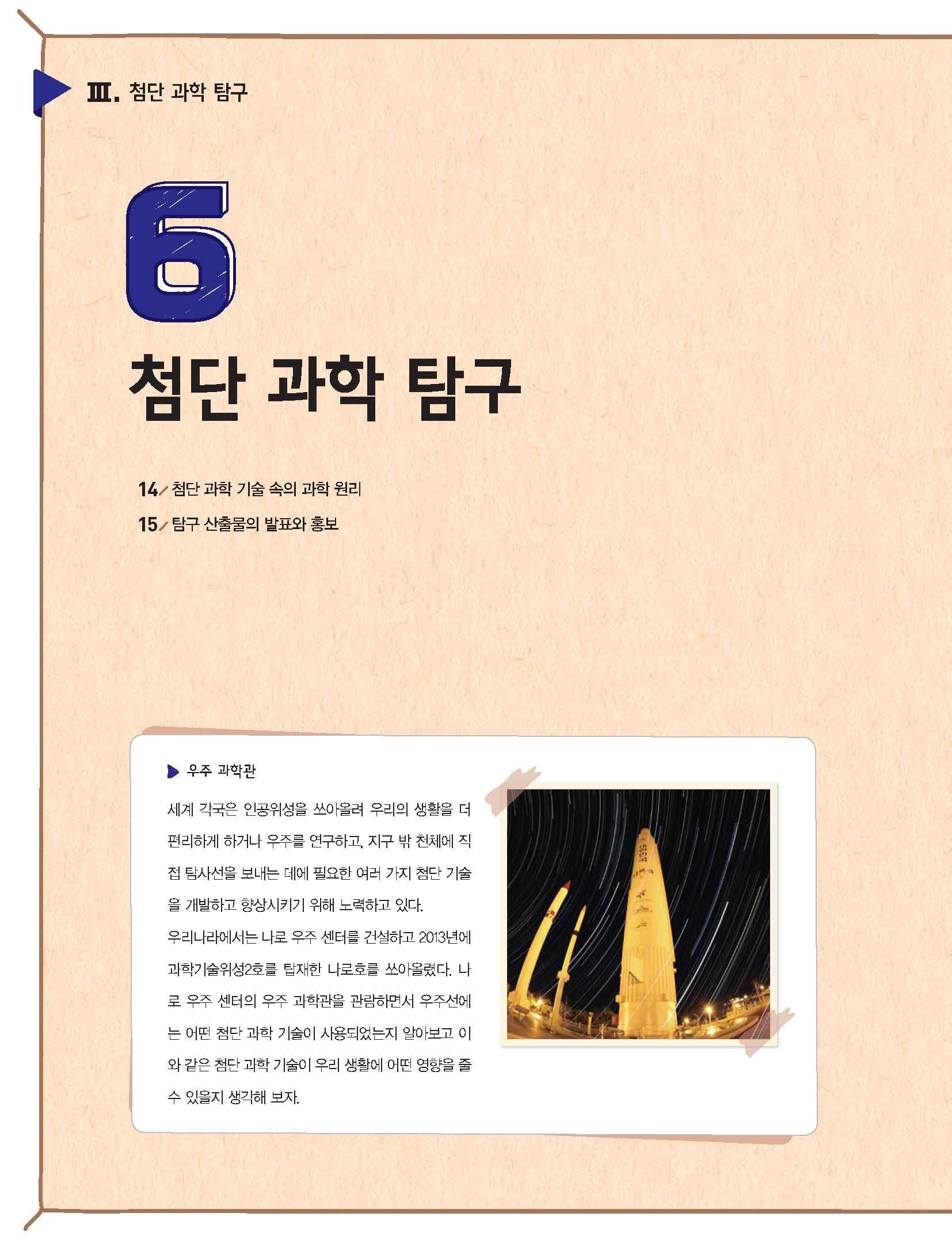 6.첨단 과학 탐구 제목 이미지