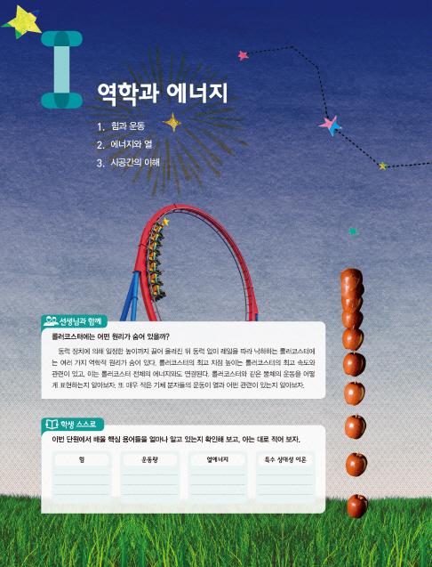 1.역학과 에너지 제목 이미지