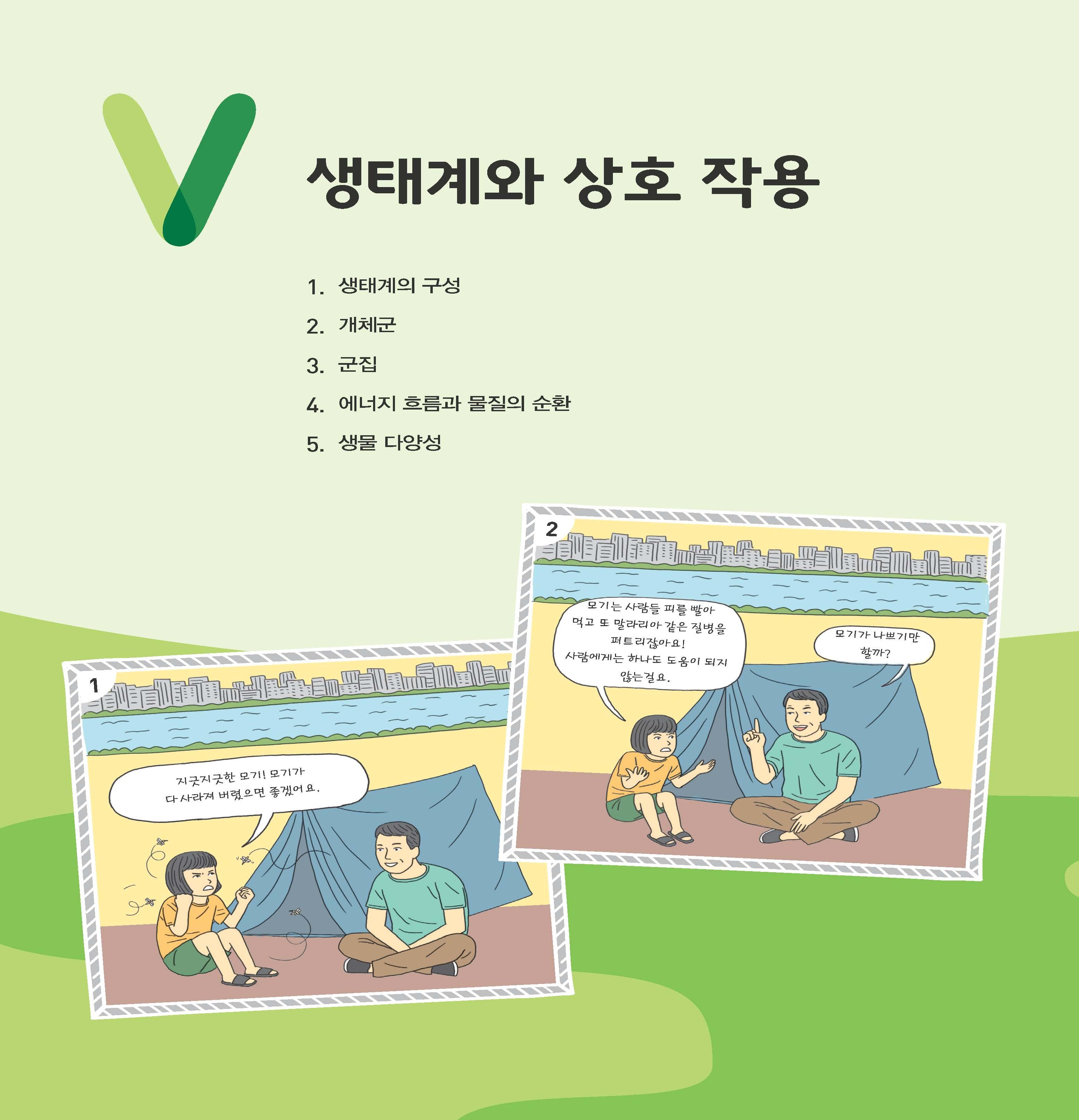 5.생태계와 상호 작용 제목 이미지
