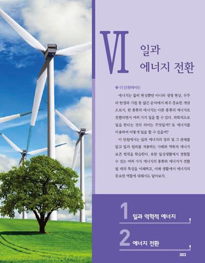 6.일과 에너지 전환 제목 이미지