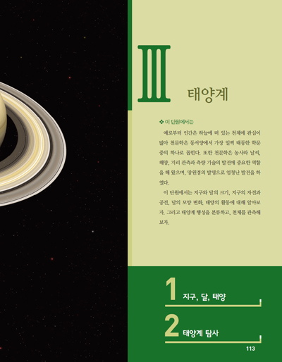 3.태양계 제목 이미지
