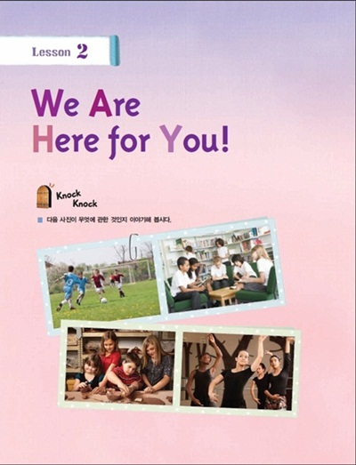 2.We Are Here for You! 제목 이미지