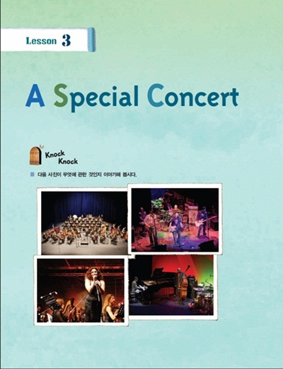3.A Special Concert 제목 이미지