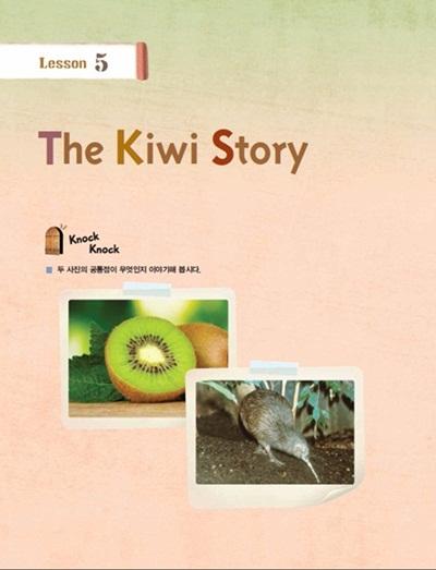 5.The Kiwi Story 제목 이미지