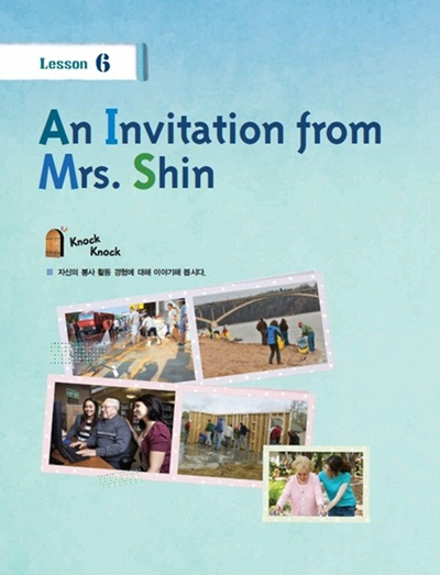6.An Invitation from Mrs. Shin 제목 이미지