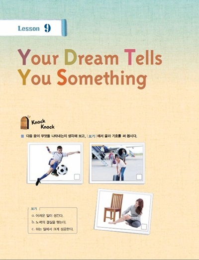 9.Your Dream Tells You Something 제목 이미지