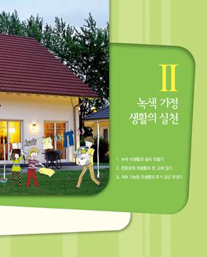 2.녹색 가정생활의 실천 제목 이미지