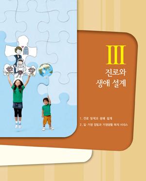 3.진로와 생애 설계 제목 이미지