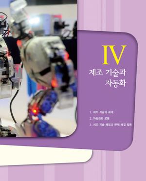 4.제조 기술과 자동화 제목 이미지