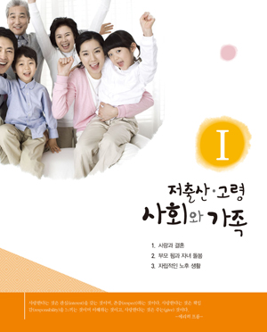 1.저출산 고령 사회와 가족 제목 이미지