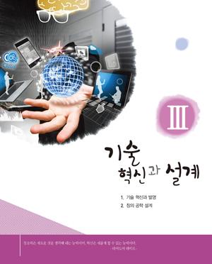 3.기술 혁신과 설계 제목 이미지