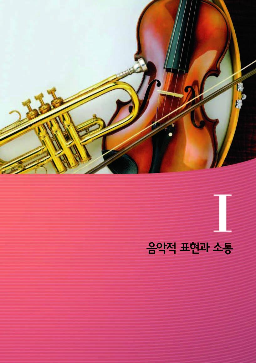 1.음악적 표현과 소통 제목 이미지