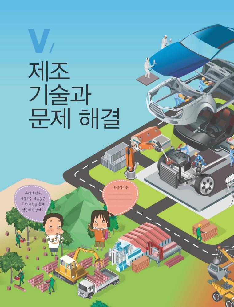 5.제조 기술과 문제 해결 제목 이미지