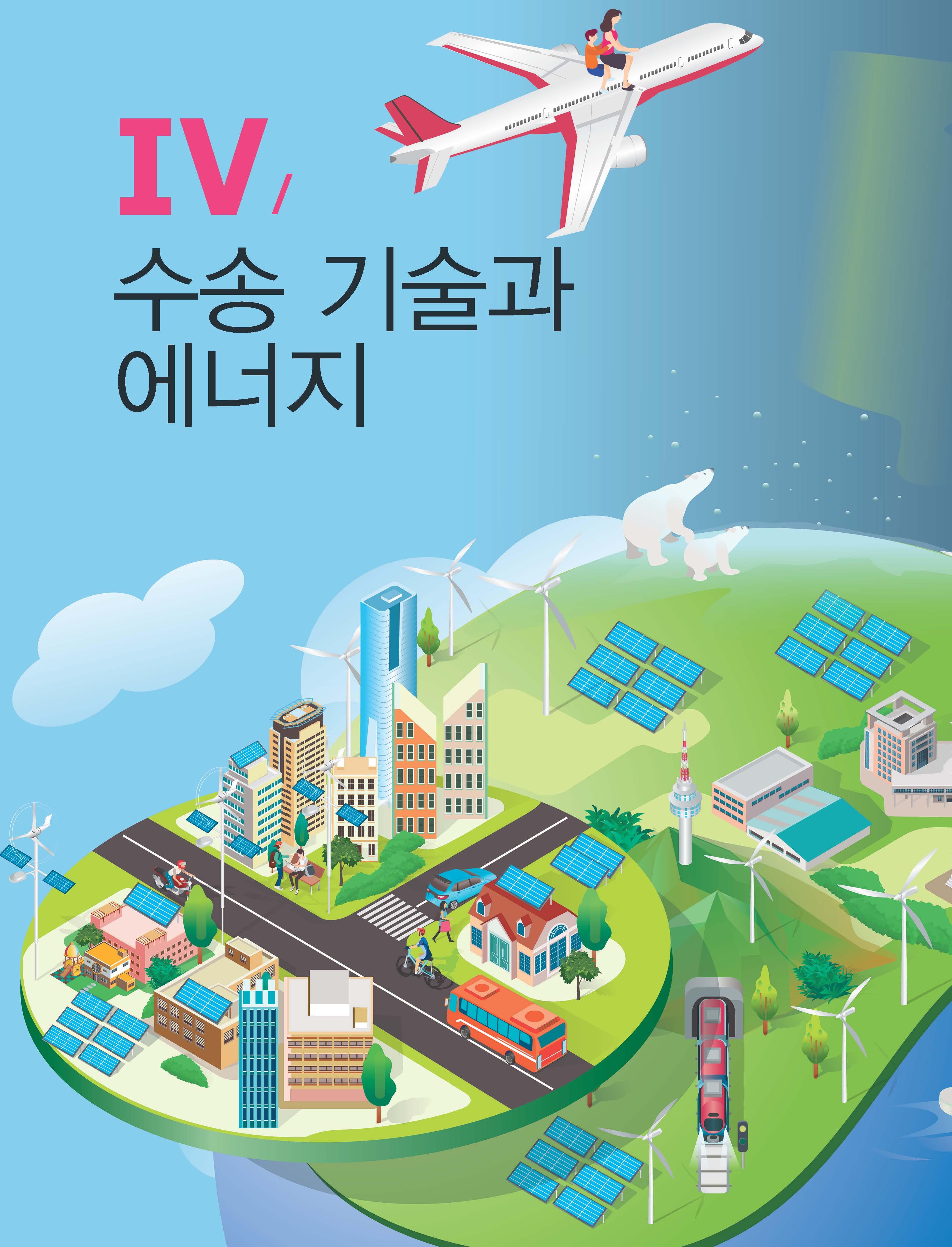 4.수송 기술과 에너지 제목 이미지