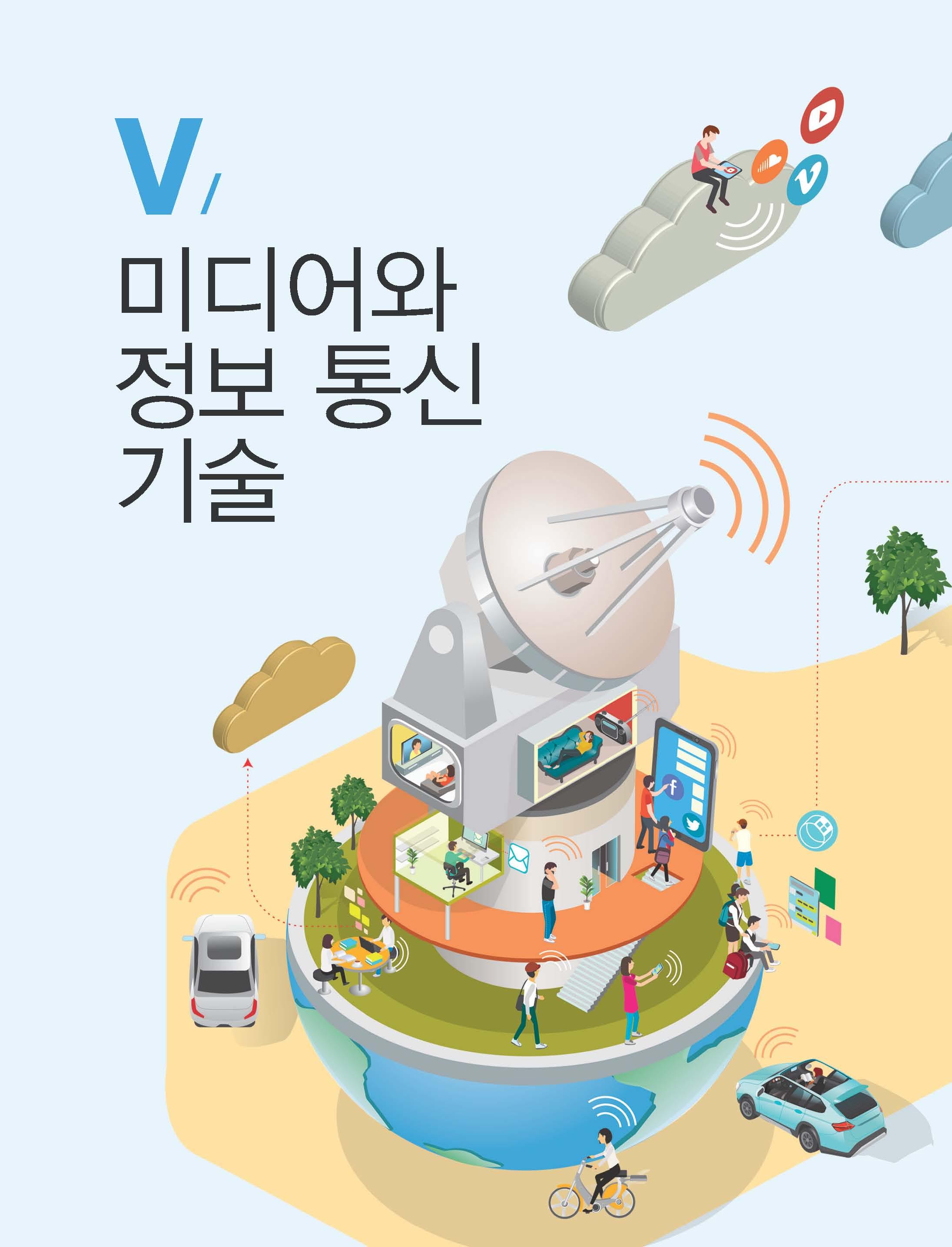 5.미디어와 정보 통신 기술 제목 이미지
