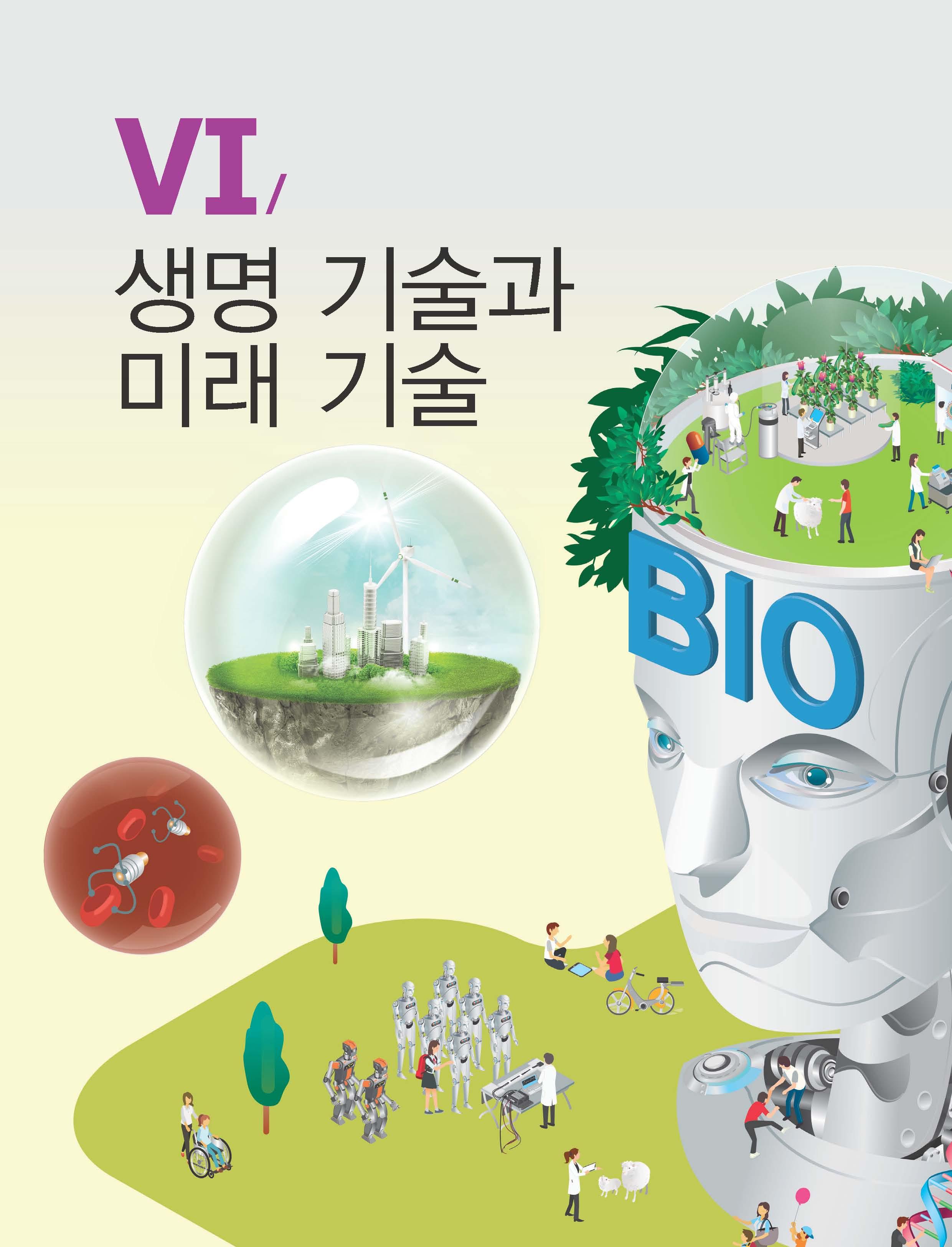 6.생명 기술과 미래 기술 제목 이미지