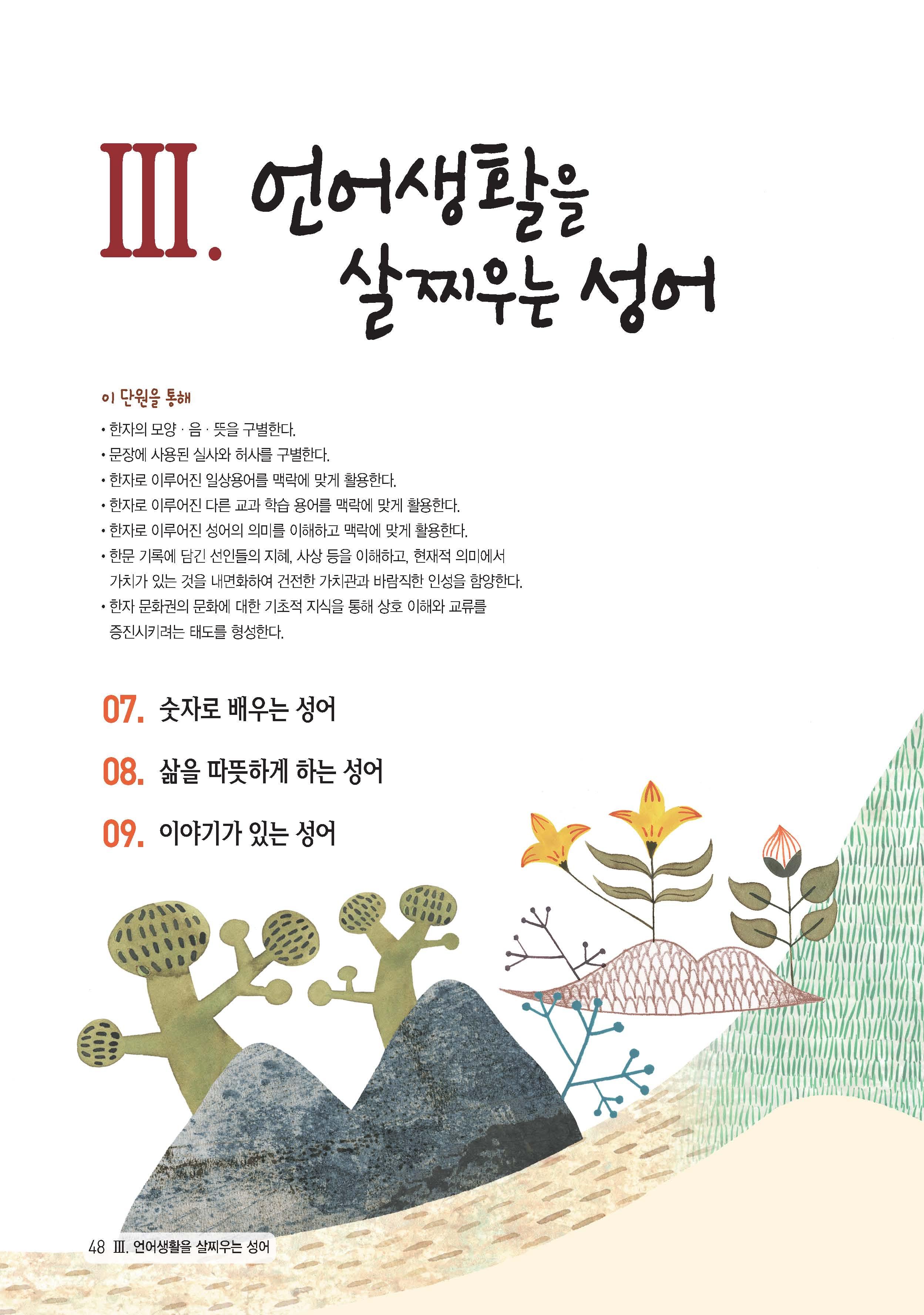 3.언어생활을 살찌우는 성어 제목 이미지