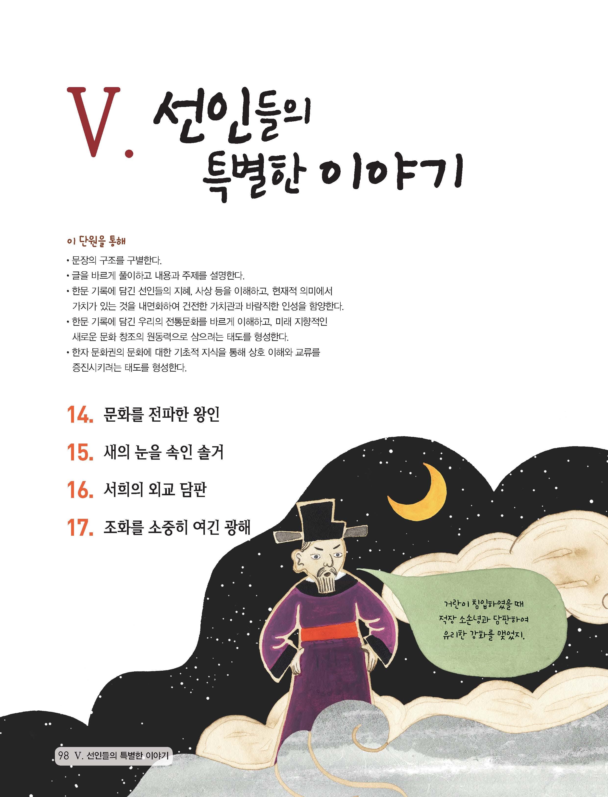 5.선인들의 특별한 이야기 제목 이미지
