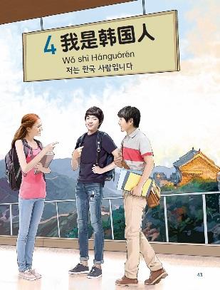 4.我是韩国人 제목 이미지