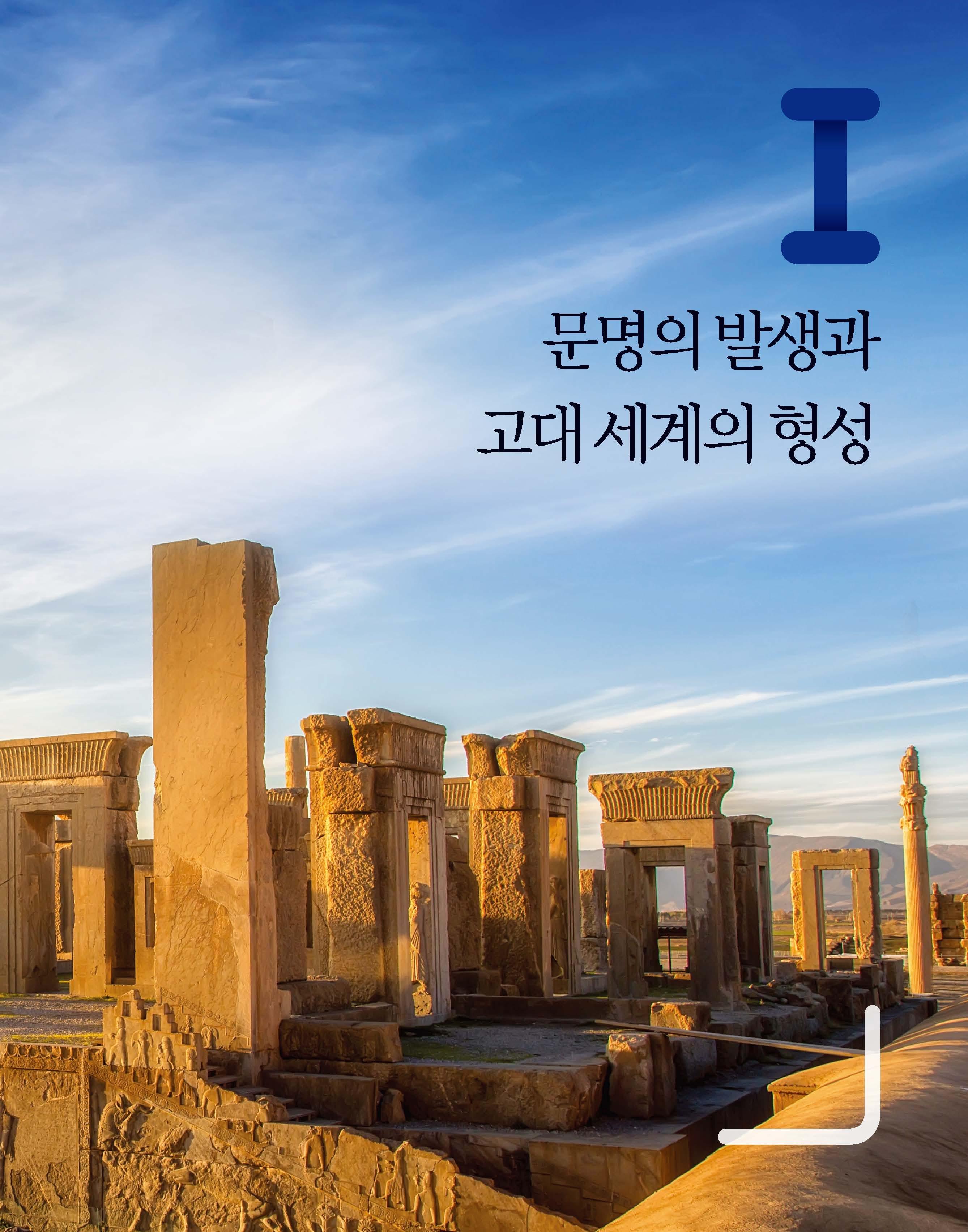 1.문명의 발생과 고대 세계의 형성 제목 이미지